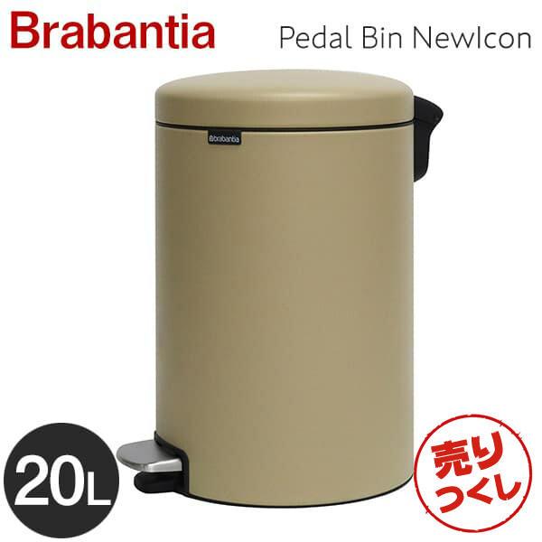Brabantia ブラバンシア ペダルビン ニューアイコン ラグジュアリーコレクション ミネラルゴールド 20L Pedal Bin NewIcon Luxury Collection Mineral Golden Beach 115882