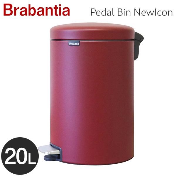 Brabantia ブラバンシア ペダルビン ニューアイコン ラグジュアリーコレクション ミネラルレッド 20L Pedal Bin NewIcon Luxury Collection Mineral Windsor Red 115905