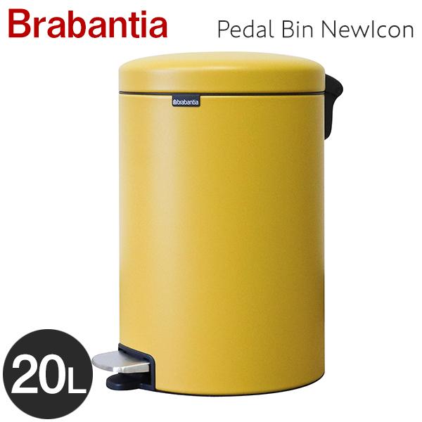Brabantia ブラバンシア ペダルビン ニューアイコン ラグジュアリーコレクション ミネラルイエロー 20L Pedal Bin NewIcon Luxury Collection Mineral Yellow 115943