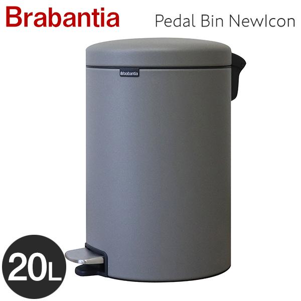 Brabantia ブラバンシア ペダルビン ニューアイコン ラグジュアリーコレクション ミネラルコンクリートグレイ 20L Pedal Bin NewIcon Luxury Collection Mineral Concrete Grey 119163