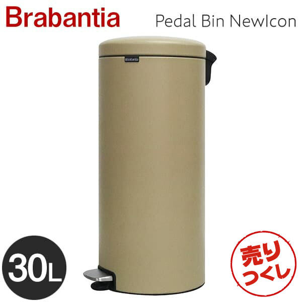 Brabantia ブラバンシア ペダルビン ニューアイコン ラグジュアリーコレクション ミネラルゴールド 30L Pedal Bin NewIcon Luxury Collection Mineral Golden Beach 115967