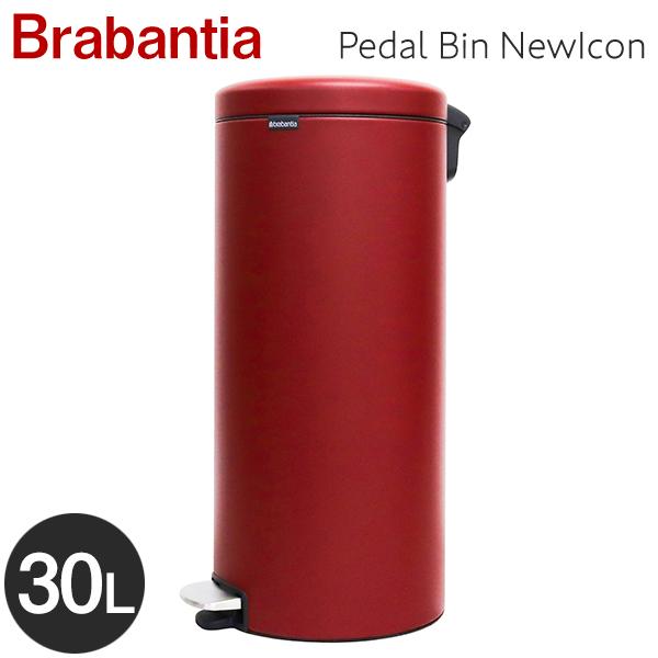 Brabantia ブラバンシア ペダルビン ニューアイコン ラグジュアリーコレクション ミネラルレッド 30L Pedal Bin NewIcon Luxury Collection Mineral Windsor Red 115981