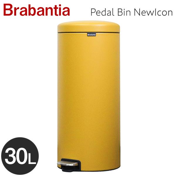Brabantia ブラバンシア ペダルビン ニューアイコン ラグジュアリーコレクション ミネラルイエロー 30L Pedal Bin NewIcon Luxury Collection Mineral Yellow 116148