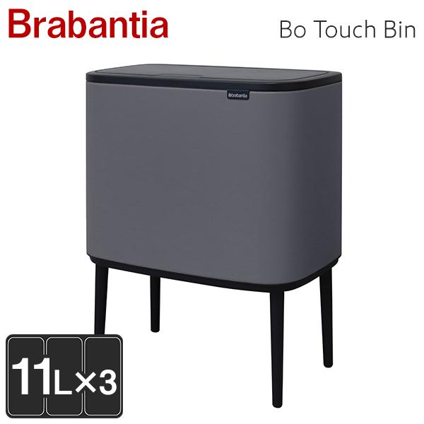 Brabantia ブラバンシア Bo タッチビン ミネラル ミネラルコンクリートグレー Bo Touch Bin Mineral Mineral Concrete Grey 3×11L 127229