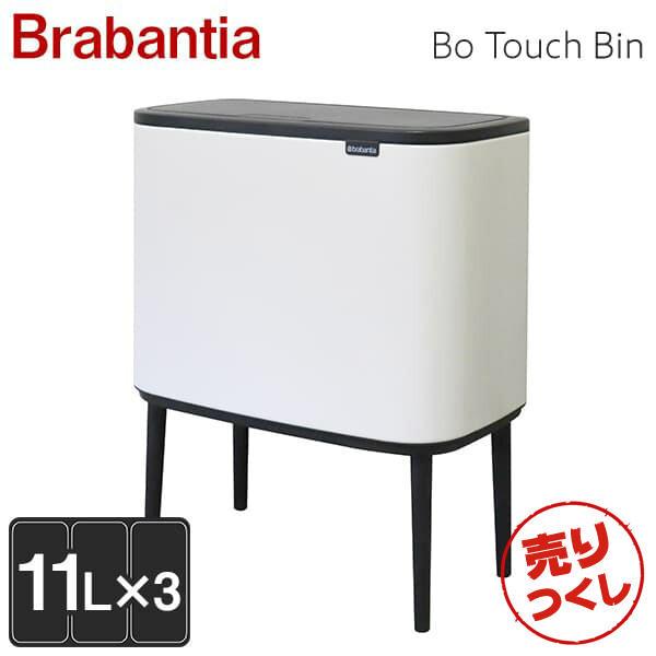 Brabantia ブラバンシア Bo タッチビン ホワイト Bo Touch Bin White 3×11L 313523