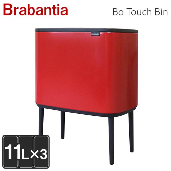 Brabantia ブラバンシア Bo タッチビン パッションレッド Bo Touch Bin Passion Red 3×11L 316005