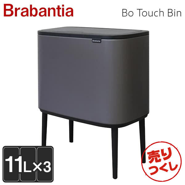 Brabantia ブラバンシア Bo タッチビン プラチナ Bo Touch Bin Platinum 3×11L 316043