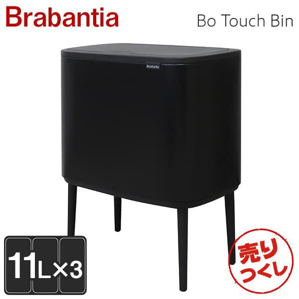Brabantia ブラバンシア Bo タッチビン マットブラック Bo Touch Bin Matt Black 3×11L 316067