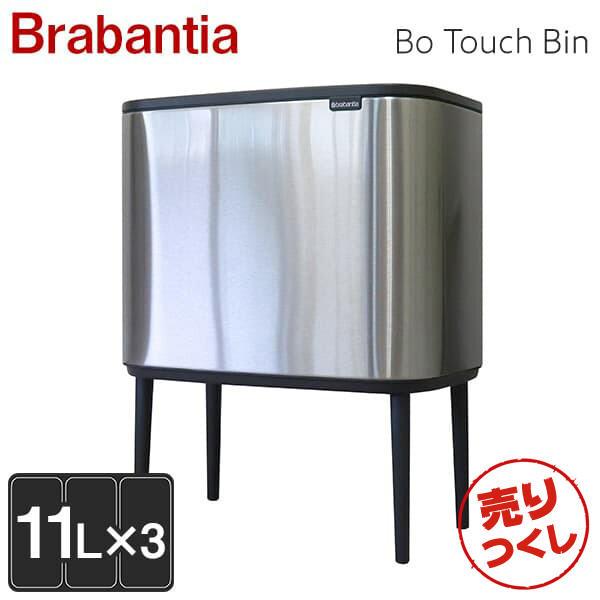 Brabantia ブラバンシア Bo タッチビン FPPマット Bo Touch Bin Matt Steel FPP 3×11L 316081