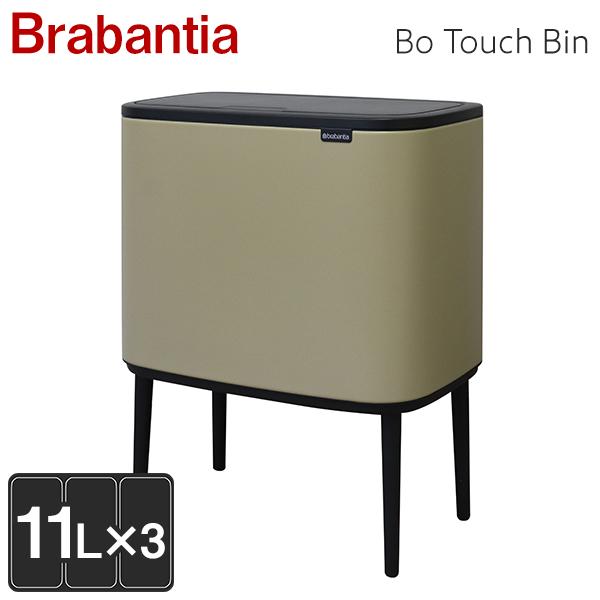 Brabantia ブラバンシア Bo タッチビン ミネラル ミネラルゴールデンビーチ Bo Touch Bin Mineral Mineral Golden Beach 3×11L 316265