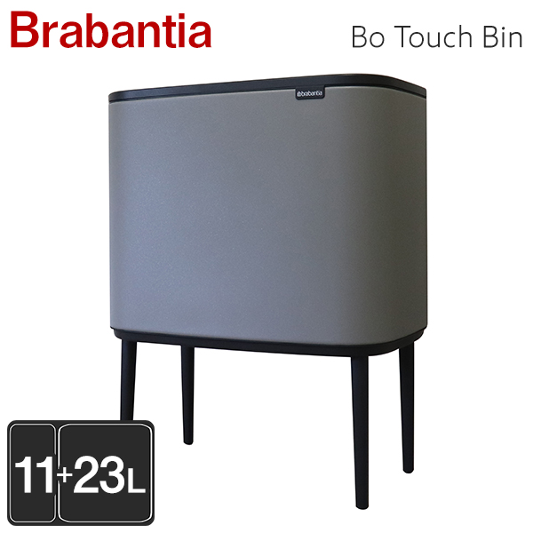 Brabantia ブラバンシア Bo タッチビン ミネラル ミネラルコンクリートグレー Bo Touch Bin Mineral Mineral Concrete Grey 11+23L 127243