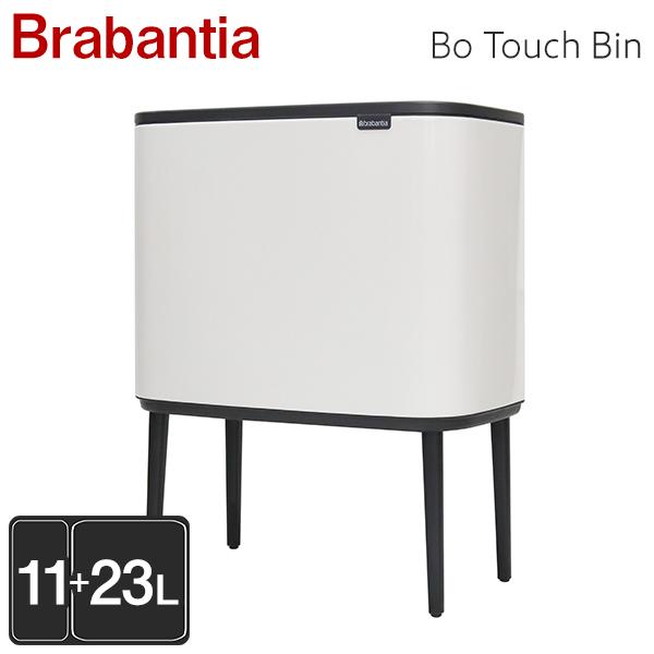 Brabantia ブラバンシア Bo タッチビン ホワイト Bo Touch Bin White 11+23L 313547
