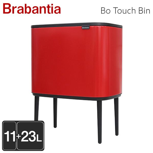 Brabantia ブラバンシア Bo タッチビン パッションレッド Bo Touch Bin Passion Red 11+23L 316104