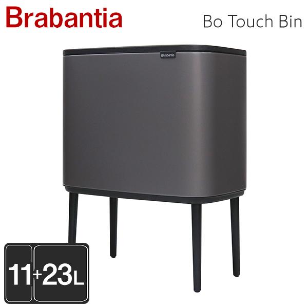 Brabantia ブラバンシア Bo タッチビン プラチナ Bo Touch Bin Platinum 11+23L 316142