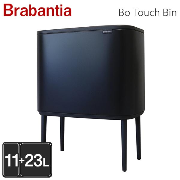 Brabantia ブラバンシア Bo タッチビン マットブラック Bo Touch Bin Matt Black 11+23L 316203