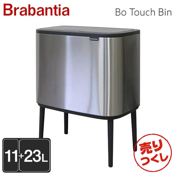 Brabantia ブラバンシア Bo タッチビン FPPマット Bo Touch Bin Matt Steel FPP 11+23L 316227