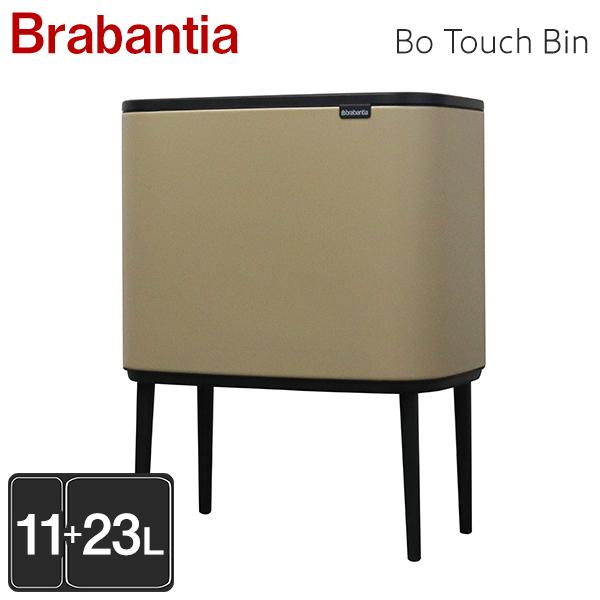 Brabantia ブラバンシア Bo タッチビン ミネラル ミネラルゴールデンビーチ Bo Touch Bin Mineral Mineral Golden Beach 11+23L 316289