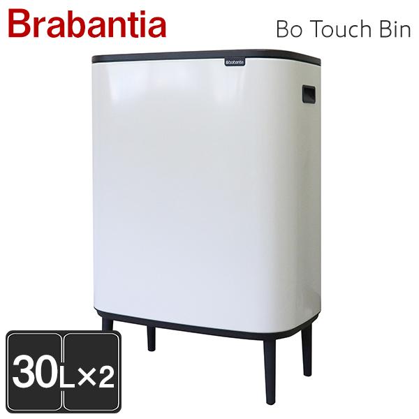 Brabantia ブラバンシア Bo タッチビン ハイ ホワイト Bo Touch Bin Hi White 2×30L 130601【他商品と同時購入不可】