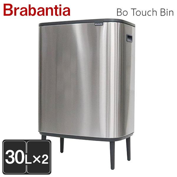 Brabantia ブラバンシア Bo タッチビン ハイ FPPマット Bo Touch Bin Hi Matt Steel FPP 2×30L 130649【他商品と同時購入不可】