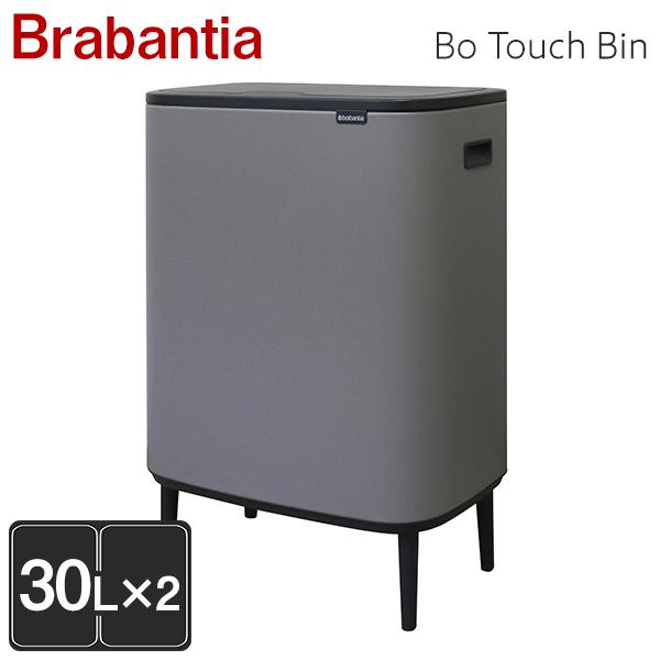Brabantia ブラバンシア Bo タッチビン ハイ ミネラル ミネラルコンクリートグレー Bo Touch Bin Hi Mineral 2×30L 130663【他商品と同時購入不可】