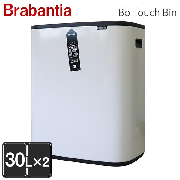 Brabantia ブラバンシア Bo タッチビン ホワイト Bo Touch Bin White 2×30L 221408【他商品と同時購入不可】