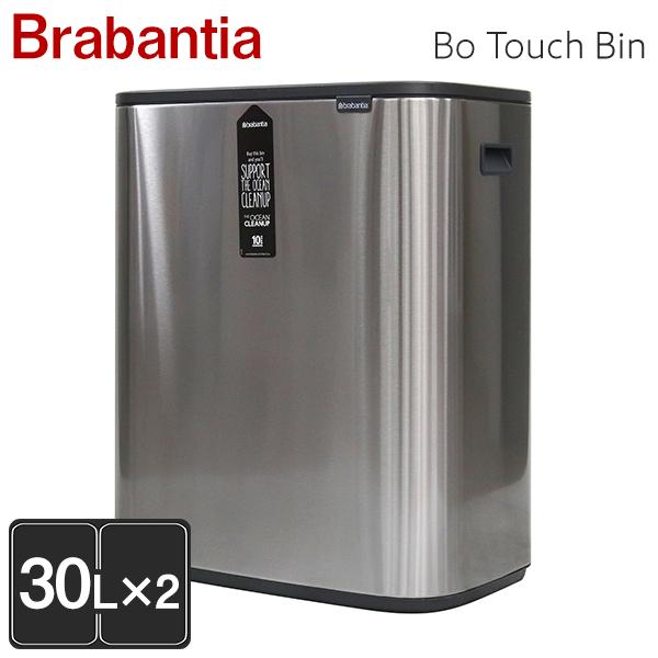 Brabantia ブラバンシア Bo タッチビン FPPマット Bo Touch Bin Matt Steel FPP 2×30L 221422【他商品と同時購入不可】