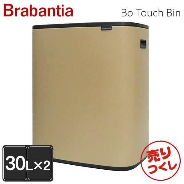 Brabantia ブラバンシア Bo タッチビン ミネラル ミネラルゴールデンビーチ Bo Touch Bin Mineral Mineral Golden Beach 2×30L 221545【他商品と同時購入不可】