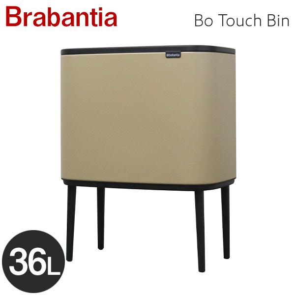 Brabantia ブラバンシア Bo タッチビン ミネラル ミネラルゴールデンビーチ Bo Touch Bin Mineral Mineral Golden Beach 36L 316241