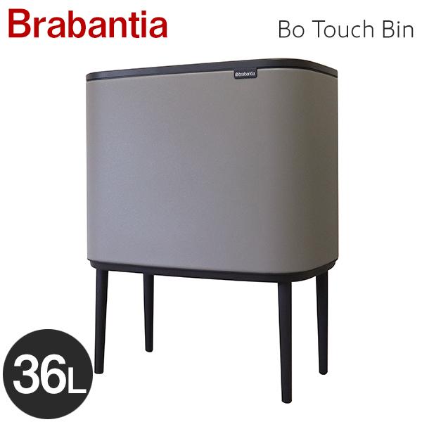 Brabantia ブラバンシア Bo タッチビン ミネラル ミネラルコンクリートグレー Bo Touch Bin Mineral Mineral Concrete Grey 36L 127205