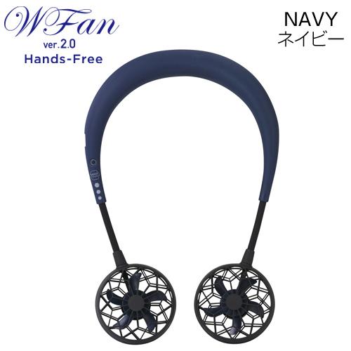 SPICE WFan Hands-free ダブルファン ハンズフリー 充電式ポータブル扇風機 ネイビー DF201NY ツインファン