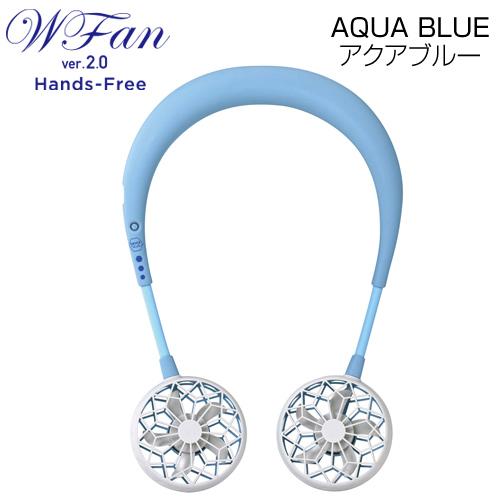SPICE WFan Hands-free ダブルファン ハンズフリー 充電式ポータブル扇風機 アクアブルー DF201AB ツインファン