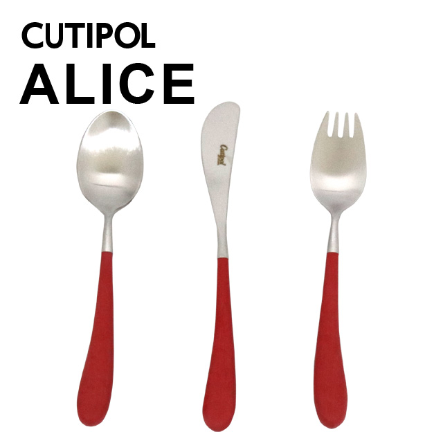 Cutipol クチポール ALICE Red アリス レッド 3本セット(ディナースプーン・ディナーナイフ・ディナーフォーク)