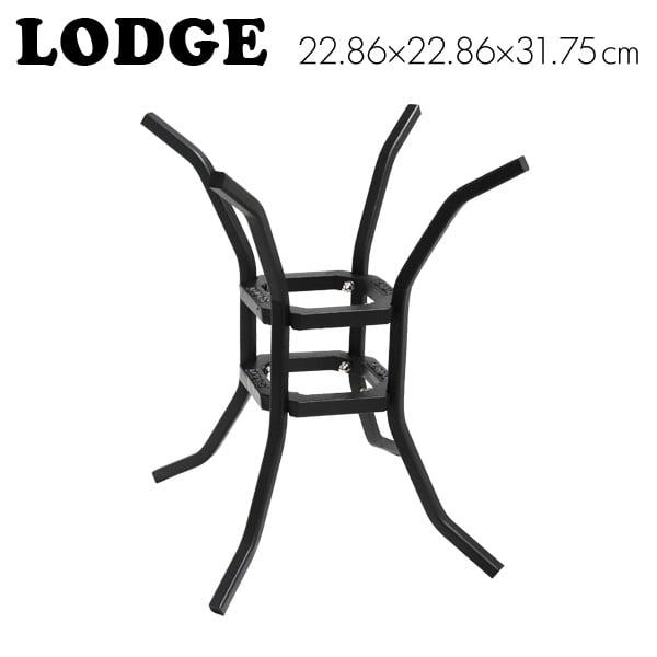 LODGE ロッジ ロジック ファイヤーアンドクックスタンド FIRE & COOK STAND A5-8