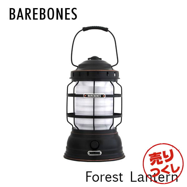 Barebones Living ベアボーンズ リビング Forest Lantern フォレストランタン LED 2.0 Antique Bronze アンティーク ブロンズ