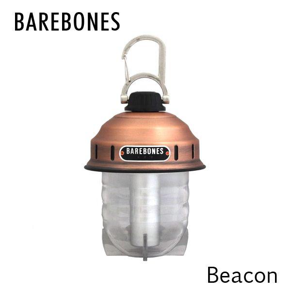 Barebones Living ベアボーンズ リビング Beacon ビーコンライト 2.0 Cooper カッパー