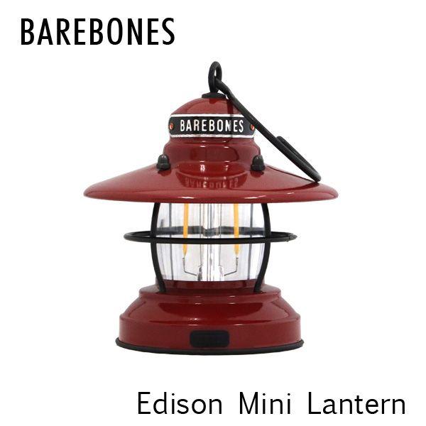 Barebones Living ベアボーンズ リビング Edison Mini Lantern ミニエジソンランタン LED Red レッド