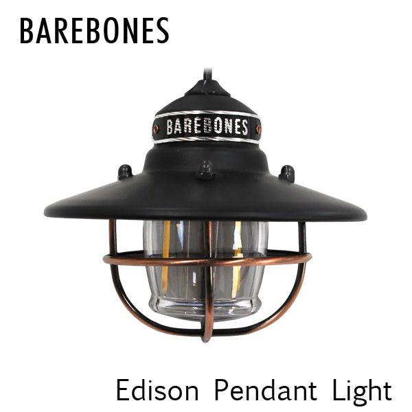 Barebones Living ベアボーンズ リビング Edison Pendant Light エジソンペンダントライト LED Antique Bronze アンティークブロンズ