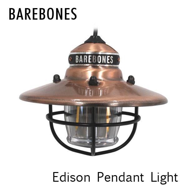 Barebones Living ベアボーンズ リビング Edison Pendant Light エジソンペンダントライト LED Cooper カッパー