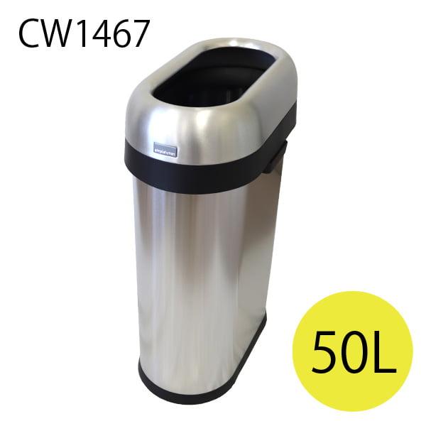 Simplehuman ゴミ箱 スリム オープンカン ステンレス 50L CW1467【他商品と同時購入不可】