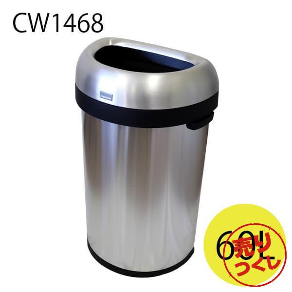 Simplehuman ゴミ箱 セミラウンド オープンカン ステンレス 60L CW1468【他商品と同時購入不可】