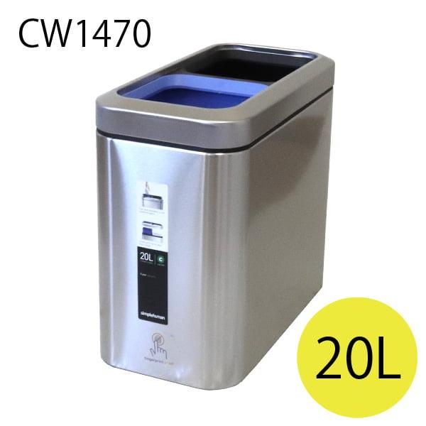 Simplehuman ゴミ箱 スリム オープンリサイクラー ステンレス 20L CW1470【他商品と同時購入不可】