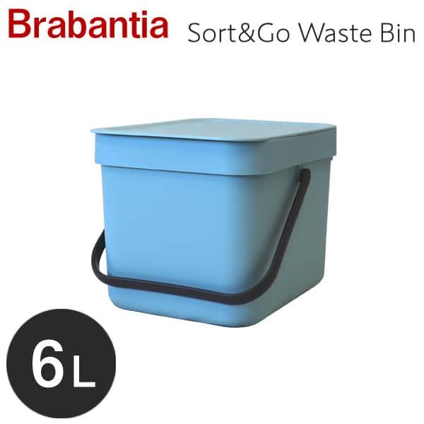 Brabantia ブラバンシア ソート&ゴー ウェイストビン ミント 6リットル Sort&Go Waste Bin Mint 6L 109645