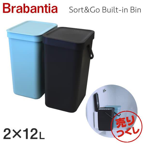 Brabantia ブラバンシア ソート&ゴー ビルトイン ウェイストビン 2×12リットル Sort&Go Built-in Bin Mint&grey 2×12L 109980