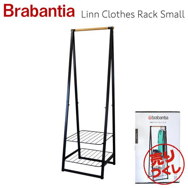 Brabantia ブラバンシア ハンガーラック ブラック Linn Clothes Rack Black Small スモール 118203