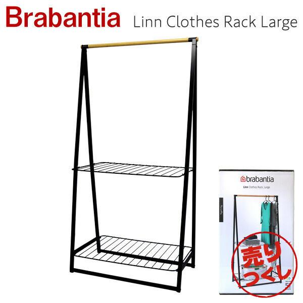 Brabantia ブラバンシア ハンガーラック ブラック Linn Clothes Rack Black Large ラージ 118241
