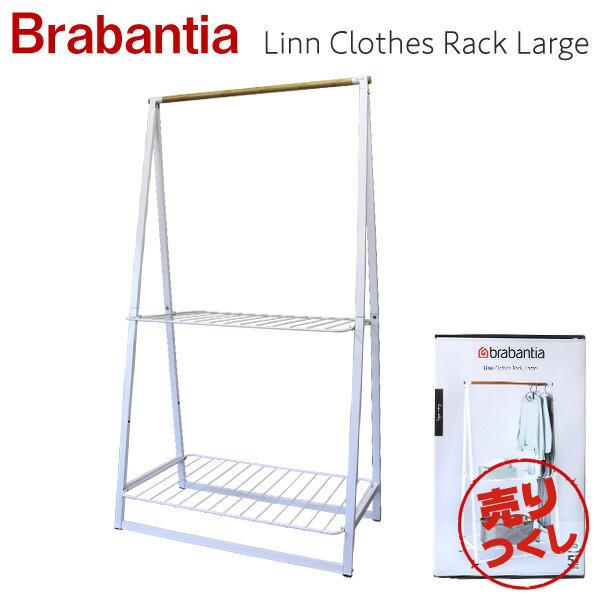 Brabantia ブラバンシア ハンガーラック ホワイト Linn Clothes Rack White Large ラージ 118265