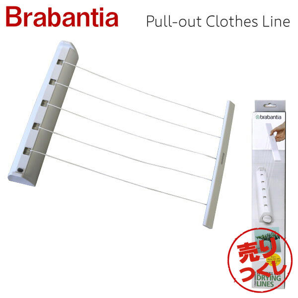 Brabantia ブラバンシア プルアウトクロスライン ホワイト Pull-out Clothes Line White 385728