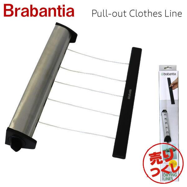 Brabantia ブラバンシア プルアウトクロスライン ステンレス Pull-out Clothes Line Matt Steel 385766
