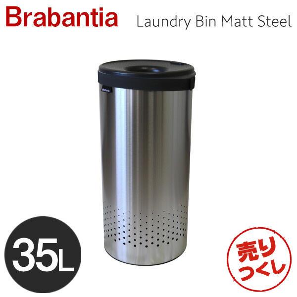 Brabantia ブラバンシア ランドリービン マットスチール 35リットル Laundry Bin Matt Steel 35L 103469
