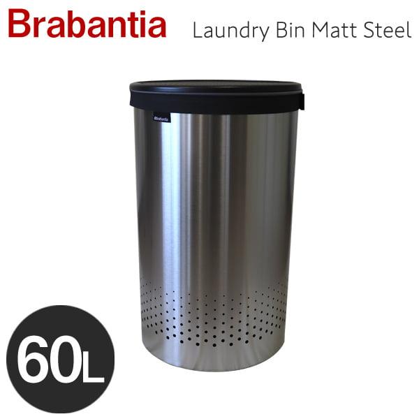 Brabantia ブラバンシア ランドリービン プラスチックリッド マットスチール 60リットル Laundry Bin Matt Steel 60L 105166